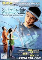 海洋天堂 (DVD) (馬來西亞版)