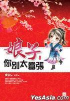 Xiao Shuo house 080 -  Niang Zi Ni Bie Tai Xiao Zhang( Shang)