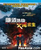The Tunnel (2019) (DVD) (Hong Kong Version)