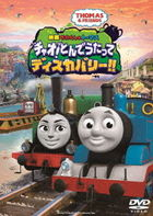 Thomas & Friends: Digs & Discoveries (DVD)(Japan Version)