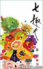 Cai Lan -  Qi Qu Ye( San Wen)