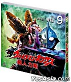 Ultraman Nexus (VCD) (Ep.9) (Hong Kong Version)