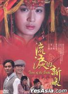 Tears Of The Bride (DVD) (End) (Taiwan Version)