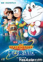 Doraemon: Nobita and the Space Heroes (2015) (DVD) (Hong Kong Version)