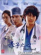 New Heart (2007) (DVD) (Ep.1-23) (End) (Multi-audio) (English Subtitled) (MBC TV Drama) (Singapore Version)