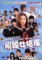 Brass Band (DVD) (English Subtitled) (Taiwan Version)
