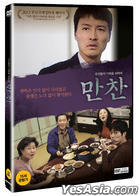 The Dinner (DVD) (Korea Version)