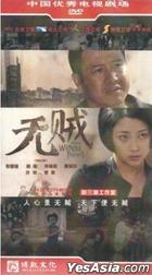 Wu Zei (H-DVD) (End) (China Version)