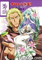 Kyo Kara Maou! Dai 2sho First Season Vol.4 (Japan Version)