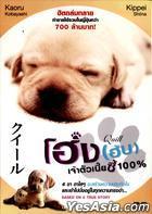 Quill (DVD) (Thailand Version)