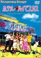 Hotel Hibiscus (Blu-ray) (English Subtitled) (Japan Version)