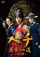 Haechi (DVD) (Box 1) (Japan Version)