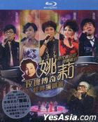 姚莉玫瑰傳奇經典演唱會 (Blu-ray)