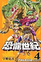 Dinocroa (Vol.4) (End)