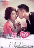 原來愛就是甜蜜 (DVD) (完) (台灣版)