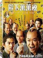 The Magnificent Nine (2016) (DVD) (Taiwan Version)