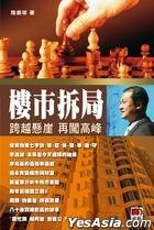 Lou Shi Chai Ju—— Kua Yue Xuan Ya  Zai Chuang Gao Feng
