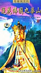 Lian Hua Fo Guo Jiu Hua Shan (VCD) (China Version)