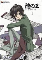 隱之王 (DVD) (Vol.1) (初回限定生產) (日本版)