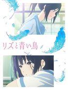 莉茲與青鳥 (Blu-ray) (日本版)