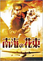 Nankai No Hanataba (DVD) (Japan Version)
