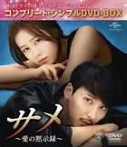 Don't Look Back: The Legend of Orpheus (DVD) (Complete Box) (Japan Version)