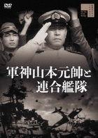 Gunshin Yamamoto Gensui to Rengo Kantai  (DVD) (Japan Version)