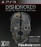 Dishonored Game of the Year Edition (日本版)