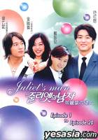 Juliet's Man (Vol.1-20) (End) (Hong Kong Version)