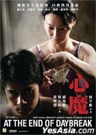 心魔 (Blu-ray) (香港版)