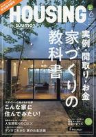 Housing by suumo 17537-06 2021