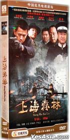 Shang Hai Sen Lin (H-DVD) (End) (China Version)