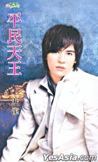 Tian Ning Meng 066 -  Ping Min Tian Wang