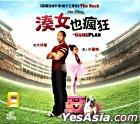 The Game Plan (VCD) (Hong Kong Version)
