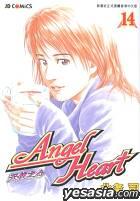 Angel Heart (Vol.14)