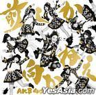 Mae Shika Mukanee [Type I](SINGLE+DVD) (Taiwan Version)