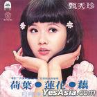 He Xie‧ Lian Hua‧ Ou (Hai Shan Reissue Version)
