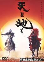 Heaven & Earth (1990) (DVD) (Earth Edition) (English Subtitled) (Japan Version)