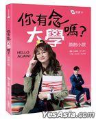 Ni You Nian Da Xue Ma ? Yuan Chuang Xiao Shuo