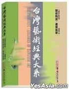 台灣藝術經典大系工藝設計藝術3-藝術陶瓷.產業風華