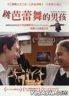My Dad Is Baryshnikov (20141) (DVD) (Taiwan Version)