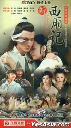 Romance Of The Western Chamber (2012) (H-DVD) (End) (China Version)