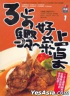 3 Bu Zou Hao Cai Shang Zhuo