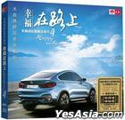 Relax Music In Car 4 (China Version)