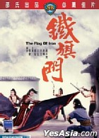 铁旗门 (香港版)