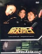 ドリームメーカー (偸天換日) 台湾版DVD(1-20集)