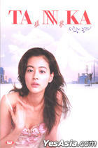 Tannka (DVD) (Special Edition) (Korea Version)