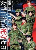 Gekidan Gekiharo Dai 11 Kai Koen 'Sengoku Jieitai - Sengoku Jieitai Josei Jieikan Shishu Seyo' (DVD) (Japan Version)