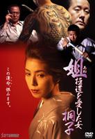 Anego Gokudo wo Aishita Onna Kiriko (DVD) (Japan Version)