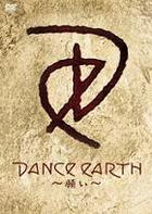Gekidan EXILE - Dance Earth: Negai (DVD) (Japan Version)